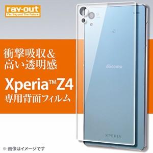 レイ・アウト Xperia Z4 ( SO-03G /  SOV31)V31) 耐衝撃・光沢・防指紋フィルム(背面) RT-XZ4F/DAB