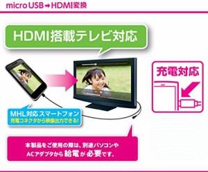 ELECOM MHL変換ケーブル 1m ブラック MPA-MHLHD10BK