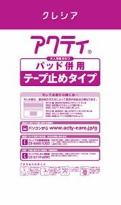 【病院・施設用】 アクティ 大人用おむつ パッド併用 テープ止めタイプ S-Mサイズ 32枚 【寝て過ごす時間が長い方】