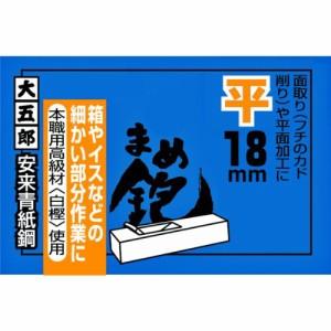 大五郎 まめ鉋 平 安来青紙鋼 18mm