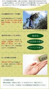 ビューナ 小豆島オリーブ果実水(おトクな3本セット)