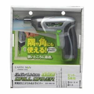 高儀 EARTH MAN 3.6V 充電式 ミニドリル&ドライバー グリーンブラック DDR-180Li