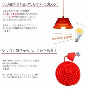 ルミナス シリコンペンダントライト オレンジ 60W相当 LED電球 電球色付き TN-PS6LHO