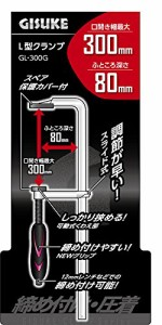 高儀 GISUKE L型クランプ 300mm GL-300G