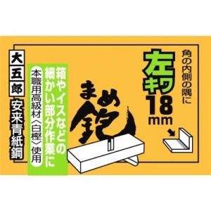 大五郎 まめ鉋 左キワ (左際鉋) 安来青紙鋼 18mm