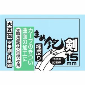大五郎 まめ鉋 極反り 剣型 (剣刃反鉋) 安来青紙鋼 15mm