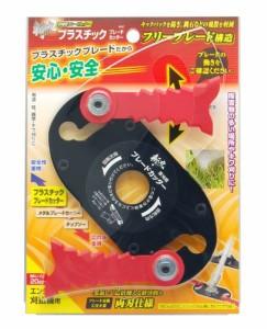 高儀 斬丸 草刈用 プラスチック ブレードカッター B-C