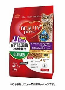 ビューティープロ キャット 猫下部尿路の健康維持 低脂肪 11歳以上 フィッシュ味 1.4kg