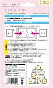 (任天堂ライセンス商品)キャラクターカードケース12 for ニンテンドー3DS『すみっコぐらし (ここがおちつくんです) 』