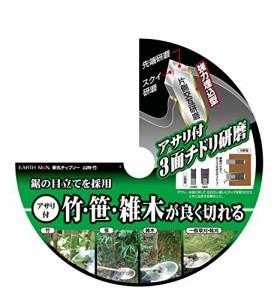 高儀 斬丸 JIS 草刈用チップソー 山林・竹 230mm×58P