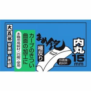 大五郎 まめ鉋 極反り 内丸 (内丸反鉋) 安来青紙鋼 15mm