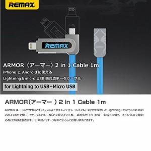 REMAX(リマックス) ARMOR(アーマー) 2 in 1 データケーブル 1m(急速充電&データ転送) RC-067t-BL(ブルー)