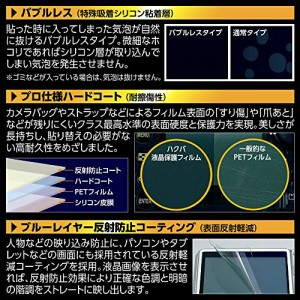 HAKUBA 液晶 保護 フィルム Mark?Canon EOS M3専用 DGF2-CAEM3