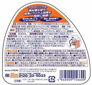 スーパーオレンジ フローリング 本体 400ml