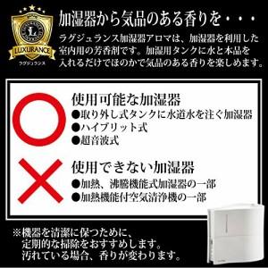 ラグジュランス 加湿器用アロマ芳香剤 ホワイトローズの香り 300ml