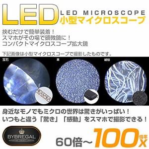 BYBREGAL 白色LED&紫外線ライト搭載 各種スマホ用マイクロスコープ (倍率:60x~100x)スマホのカメラがe Android 各種 対応