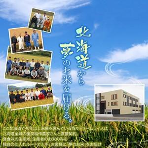 北海道富良野市山部産 玄米 ななつぼし 5kg 平成28年産