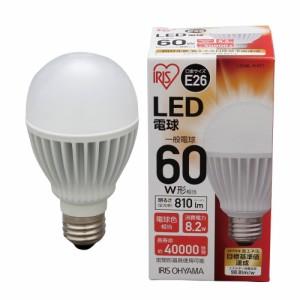 アイリスオーヤマ LED電球 E26口金 60W形相当 電球色 下方向タイプ 密閉形器具対応 LDA8L-H-6T1