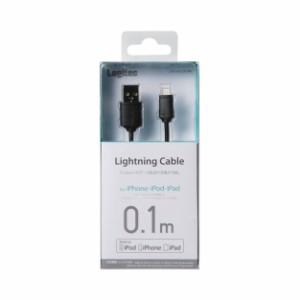 ロジテック ライトニングケーブル Lighting USBケーブル 【Apple認証 iPhone&iPad対応】 0.1m ブラック LHC-UALO01BK
