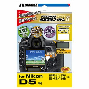 HAKUBA 液晶 保護 フィルム MarkIINikon D5専用 DGF2-ND5