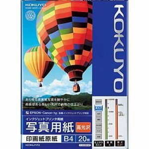コクヨ インクジェット 写真用紙 印画紙原紙 高光沢 B4 20枚 KJ-D12B4-20