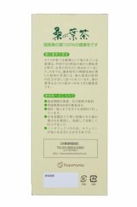 トヨタマ(TOYOTAMA) 国産桑の葉100% 農薬不使用 ノンカフェイン健康茶 桑の葉茶ハードボックス 30包 01096201