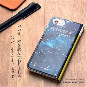 Android ケース 手帳型 文庫本 レザーケース スマホケース xperia galaxy(汎用型※スライドタイプ※Mサイズ)