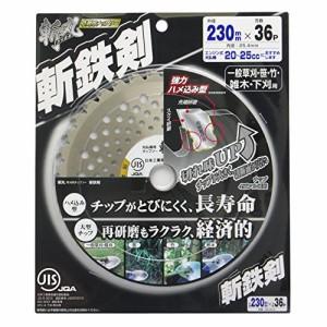 高儀 斬丸 JIS 草刈用チップソー 斬鉄剣 230mm×36P