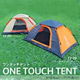 DOPPELGANGER OUTDOOR 2人用 ワンタッチテント T2-29 紐を引くだけの15秒設営!  重量2.4kg