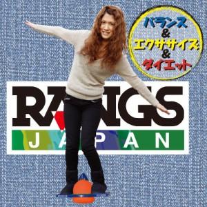 ラングスジャパン(RANGS) ゾインゴボインゴ グリーン