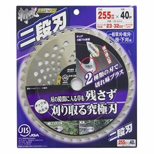 高儀 斬丸 JIS 草刈用チップソー 二段刃 255mm×40P