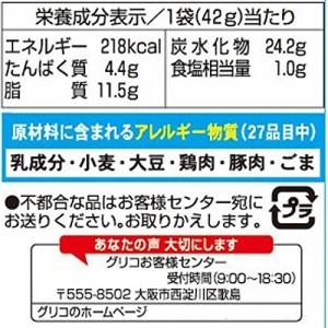 江崎グリコ クラッツ ペッパーベーコン 42g×10個