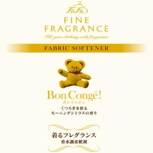 ファーファ ファインフレグランス 濃縮柔軟剤 アーティストセレクション ボンコンジェ 香水調モーニングシトラスの香り 本体 600ml