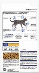 プロプラン 7歳以上の成猫用 1.3kg
