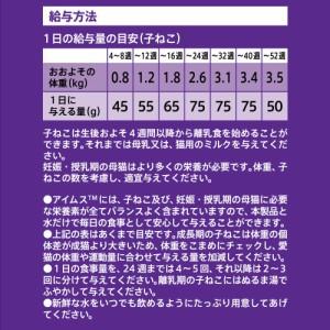アイムス (IAMS) 12か月までの子ねこ用 チキン550g(275g×2) [キャットフード・ドライ]