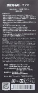 """""""濃密育毛剤BUBKA"""""""