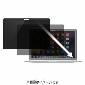 2016年 MacBook Pro 13inch Late 推奨モデル UNIQ MacGuard マグネット式プライバシーフィルム MBG13PF2