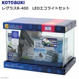 コトブキ工芸 kotobuki レグラス R−400 LEDエコライトセット お一人様1点限り 沖縄別途送料