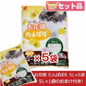 猫砂 お花畑 たんぽぽ 8.5L×5袋+5L×1袋のおまけ付き お一人様1点限り (猫 トイレ)