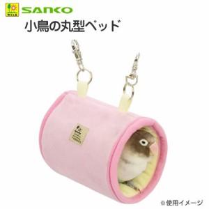 三晃商会 SANKO 小鳥の丸型ベッド 鳥 布製ベッド (小動物 鳥かご)