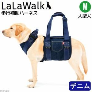 歩行補助 ハーネス LaLaWalk 大型犬用 デニム M ブルー 沖縄別途送料