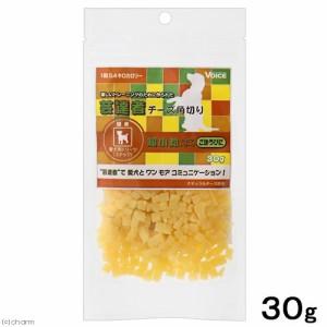 ヴォイス 芸達者 チーズ角切り 超小粒 30g  おやつ 国産 ドッグフード