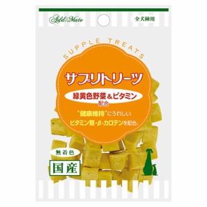 アドメイト サプリトリーツ 緑黄色野菜&ビタミン配合 30g 国産 ドッグフード