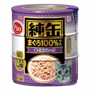 アイシア 純缶 まぐろフレーク 125g×3P 猫 フード キャットフード