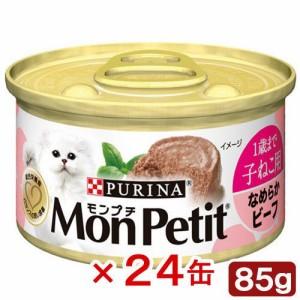 箱売り モンプチ セレクション 1P 子ねこ用 ビーフのやわらか仕上げ 85g 猫フード 幼猫 1箱24缶入 キャットフード