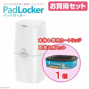 パッドロッカー(Pad Locker) 本体 1個+専用カートリッジ 取替え用 1個 (犬 トイレ)