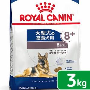 ロイヤルカナン 犬用 ドッグフード マキシ エイジング 8+ 老齢犬用 3kg 3182550803106 ジップ付