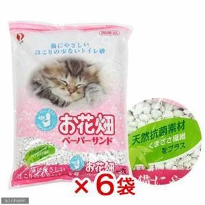 猫砂 お花畑 ペーパーサンド 7L 1箱6袋入り 猫砂 紙 流せる 燃やせる お一人様1点限り (猫 トイレ)