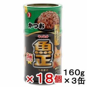 箱売り キャネット 魚正 缶 かつお 160g×3P 1箱18個入 キャットフード