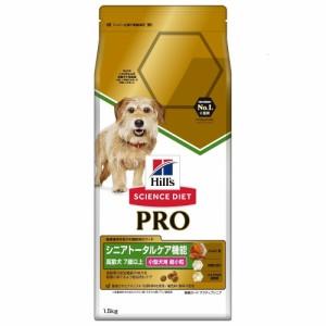 サイエンスダイエット プロ 犬用 小型犬用 健康ガード アクティブシニア 7歳からずっと 1.5kg 沖縄別途送料 ドッグフード